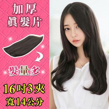 獨家手工縫製【Double1-16】 「16吋3夾寬14公分」雙倍加厚下標區/100%可染可燙真髮接髮片