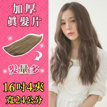 獨家手工縫製【Double3-16】 「16吋4夾寬24公分」雙倍加厚下標區/100%可染可燙真髮接髮片