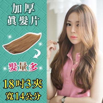 獨家手工縫製【Double1-18】 「18吋3夾寬14公分」雙倍加厚下標區/100%可染可燙真髮接髮片