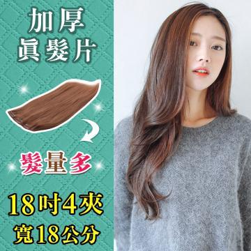 獨家手工縫製【Double2-18】 「18吋4夾寬18公分」雙倍加厚下標區/100%可染可燙真髮接髮片