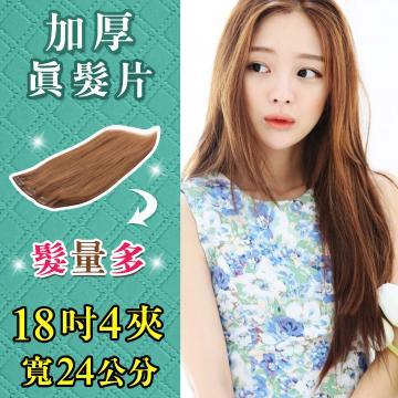 獨家手工縫製【Double3-18】 「18吋4夾寬24公分」雙倍加厚下標區/100%可染可燙真髮接髮片