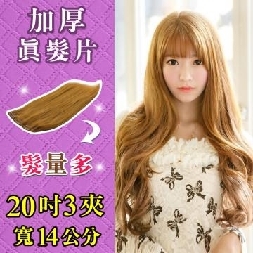 獨家手工縫製【Double1-20】 「20吋3夾寬14公分」雙倍加厚下標區/100%可染可燙真髮接髮片