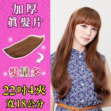 獨家手工縫製【Double2-22】 「22吋4夾寬18公分」雙倍加厚下標區/100%可染可燙真髮接髮片