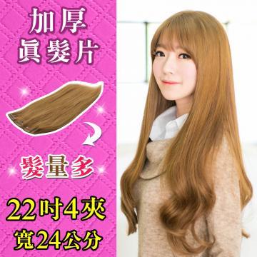 獨家手工縫製【Double3-22】 「22吋4夾寬24公分」雙倍加厚下標區/100%可染可燙真髮接髮片