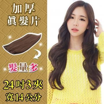 獨家手工縫製【Double1-24】 「24吋3夾寬14公分」雙倍加厚下標區/100%可染可燙真髮接髮片