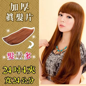 獨家手工縫製【Double3-24】 「24吋4夾寬24公分」雙倍加厚下標區/100%可染可燙真髮接髮片