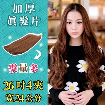獨家手工縫製【Double3-26】 「26吋4夾寬24公分」雙倍加厚下標區/100%可染可燙真髮接髮片