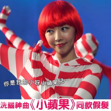【POP03】派對用~小蘋果短髮BOBO頭 萬聖節聖誕節跨年PARTY尾牙春酒表演