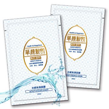 【華顏新肌】水感保濕面膜(單片)