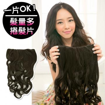 【DH42】一片OK!!仿真髮增量版微美電棒捲度髮型
