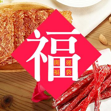 【快車肉乾】期間限定★開運福袋★六入超值免運!