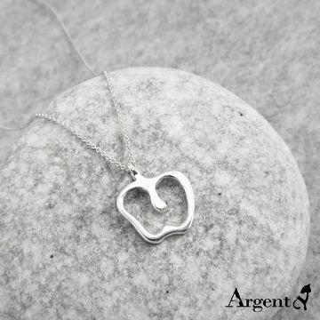 【ARGENT安爵銀飾精品】水果造型系列「蘋果戀曲」純銀項鍊