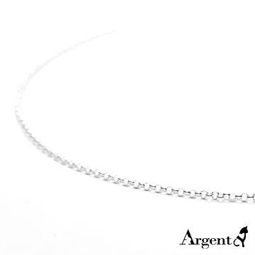 【ARGENT銀飾】單鍊系列「C款-小圓鍊(細)」純銀項鍊(鍊寬1.5mm)