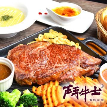 【板橋】鬥牛士2人美國CAB 20盎司冷藏沙朗牛排餐