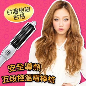 【KH89】造型美髮師專用~白色梳子型電捲棒/旋轉捲髮梳