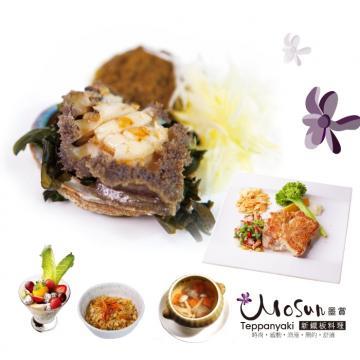 【台北】墨賞新鐵板料理-1人晚鳥鮑魚海陸套餐