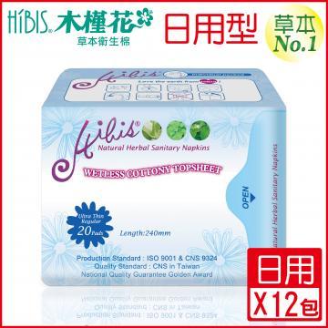 HiBIS木槿花-天然草本抑菌超薄衛生棉-日用20片/12包組