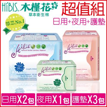 HiBIS木槿花-天然草本抑菌衛生棉超值組-日用20片x2包+夜用12片x1包+護墊30片x3包
