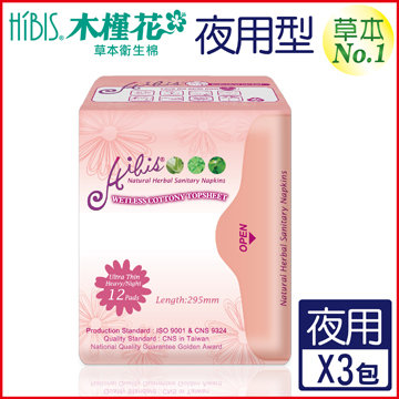 HiBIS木槿花-天然草本抑菌 超薄夜用衛生棉-12片裝/3入組