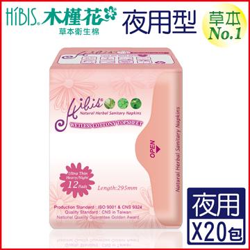 HiBIS木槿花-天然草本抑菌超薄衛生棉-夜用12片裝/20包組