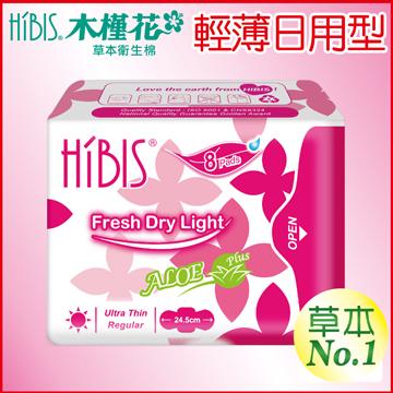 HiBIS木槿花-草本輕薄乾爽日用- 24.5CM/8片裝