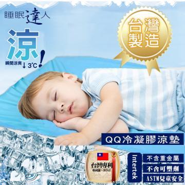 【睡眠達人】QQ冷凝膠涼墊涼蓆(60x90cm*1件),嬰兒/幼兒愛用,安全,涼爽,可手洗,台灣專利+製造 ★2017年升級新現貨