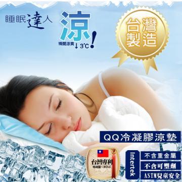 【睡眠達人】QQ冷凝膠涼墊(60x90cm*2件)/夏月節電/抗暑必備/可手洗/可冷藏【台灣專利+製造】