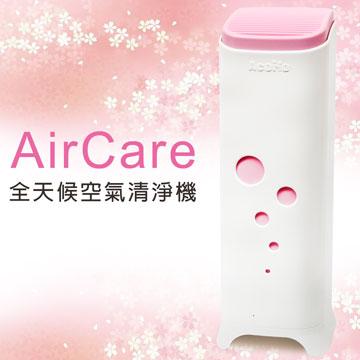 【AcoMo】AirCare 全天候空氣殺菌機 (粉紅)