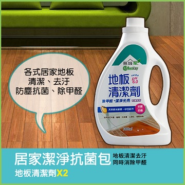 《無醛屋》居家潔淨抗菌包.除甲醛地板萬用抗菌清潔劑1000ml(2瓶)