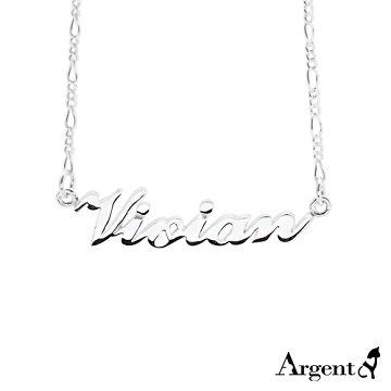 【ARGENT安爵銀飾】「純銀-英文名字-迷你款」純銀項鍊
