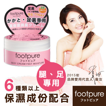 ◆footpure◆Sexy Cream性感腿足保濕香氛霜(櫻花香氛)50ml