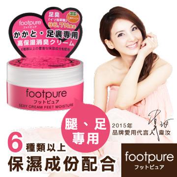 ◆footpure◆Sexy Cream性感腿足保濕香氛霜(玫瑰香氛)50ml