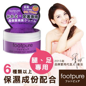 ◆footpure◆Sexy Cream性感腿足保濕香氛霜(薰衣草香)50ml