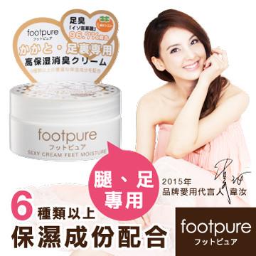 ◆footpure◆Sexy Cream性感腿足保濕霜(無香味)50ml
