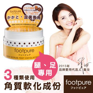 ◆footpure◆Sexy Scrub性感腿足去角質凝膠(無香味)120g