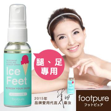 ◆footpure◆Ice Feet冷凍活腿舒緩清新噴霧(沁涼薄荷)40ml-含清爽粉末