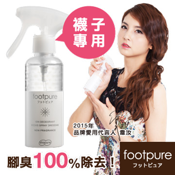 ◆footpure◆襪子變身除臭襪噴霧(無香味)150ml