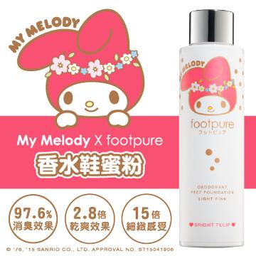 ◆footpure X My Melody◆香水鞋蜜粉(璀璨鬱金)60g-加大瓶