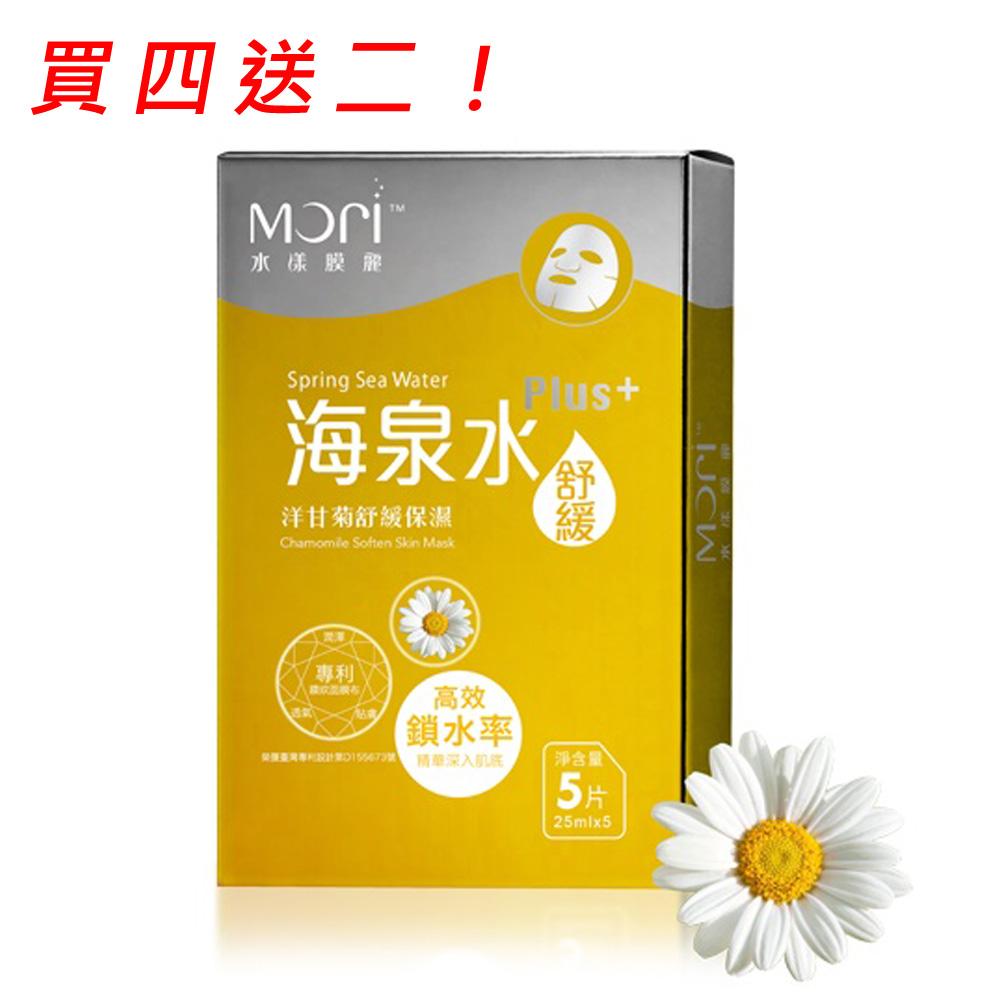 <買4送2> Mori 水漾膜麗-洋甘菊舒緩面膜 (5片裝) (共6盒)