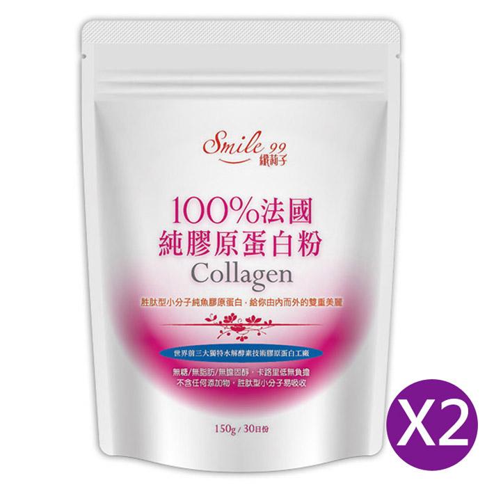 Smile99 法國膠原蛋白(每包30日份)150g  X2袋