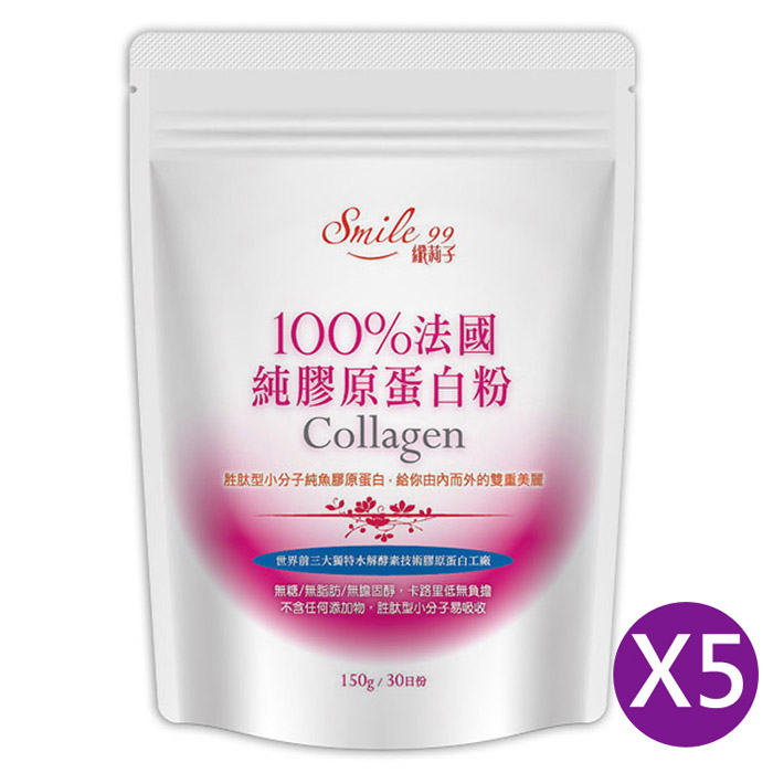 Smile99 法國膠原蛋白(每包30日份)150g  X5袋