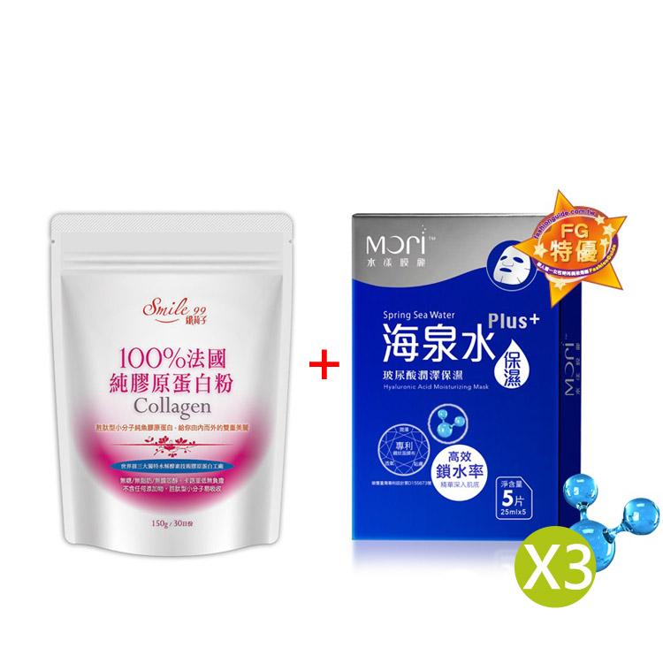 <超值組合>Smile99 法國膠原蛋白(每包30日份)150gx1袋 + 水漾膜麗玻尿酸潤澤保濕面膜x3盒