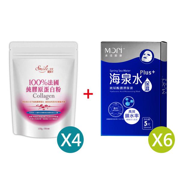 <超值組合>Smile99 法國膠原蛋白(每包30日份)150gx4袋 +水漾膜麗玻尿酸潤澤保濕面膜x6盒