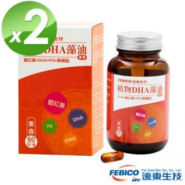遠東生技 植物DHA藻油膠囊(500mg*60顆) x 2瓶組