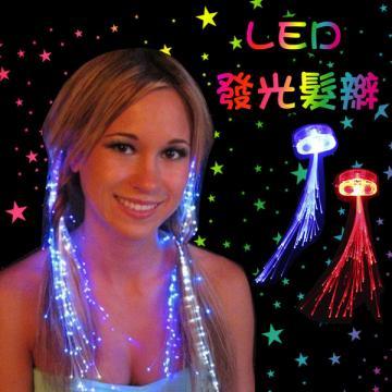 【POP09】派對用~LED發光髮辮