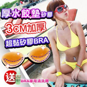 【SBA04】下方加厚頂級矽膠胸罩(送清洗劑)