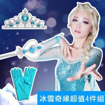 【MA218】冰雪奇緣大冒險艾莎/安娜超值4件組(兒童版)變裝COSPLA