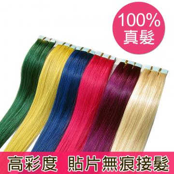 【RG】100%優等真髮 挑染 高彩度,貼片式無痕接髮片(一片入)