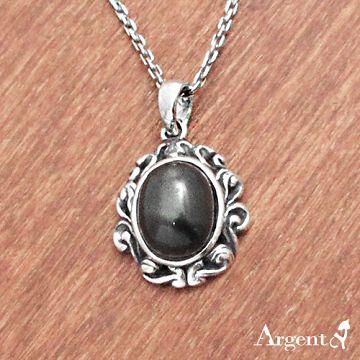【ARGENT安爵銀飾精品】天然石系列「復古寶鏡(黑星石)」純銀項鍊