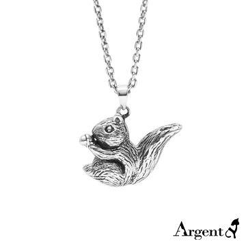 【ARGENT安爵銀飾精品】動物系列「小松鼠(染黑) 」純銀項鍊